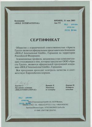 3 Рубцовск