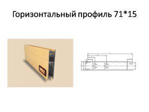 Профиль вертикальный ширина 71мм Рубцовск