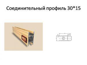 Профиль вертикальный ширина 30мм Рубцовск