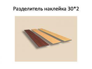 Разделитель наклейка, ширина 10, 15, 30, 50 мм Рубцовск
