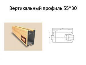 Профиль вертикальный ширина 55мм Рубцовск