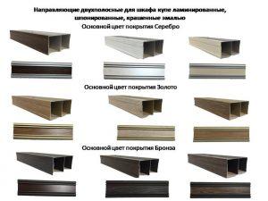 Направляющие двухполосные для шкафа купе ламинированные, шпонированные, крашенные эмалью Рубцовск