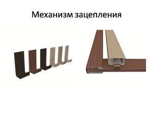 Механизм зацепления для межкомнатных перегородок Рубцовск