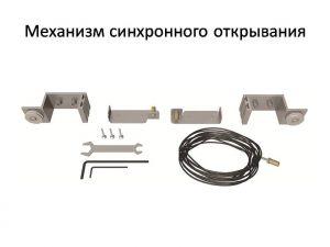 Механизм синхронного открывания для межкомнатной перегородки  Рубцовск