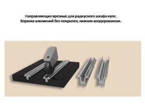 Направляющие для радиусного шкафа купе, врезные Рубцовск