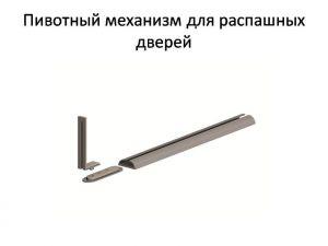Пивотный механизм для распашной двери с направляющей для прямых дверей Рубцовск